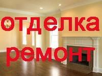 Ремонтно-отделочные работы Екатеринбург