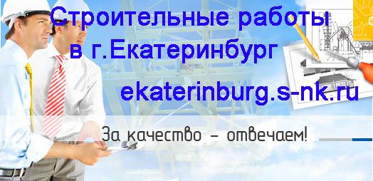Строительные работы в Екатеринбурге